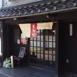 麺処 三鈷峰 - 玄関