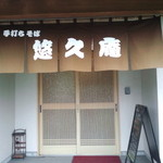 手打ちそば 悠久庵 - 入口(2013.5月)