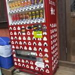 19877968 - 団子坂にあった可愛い自販機