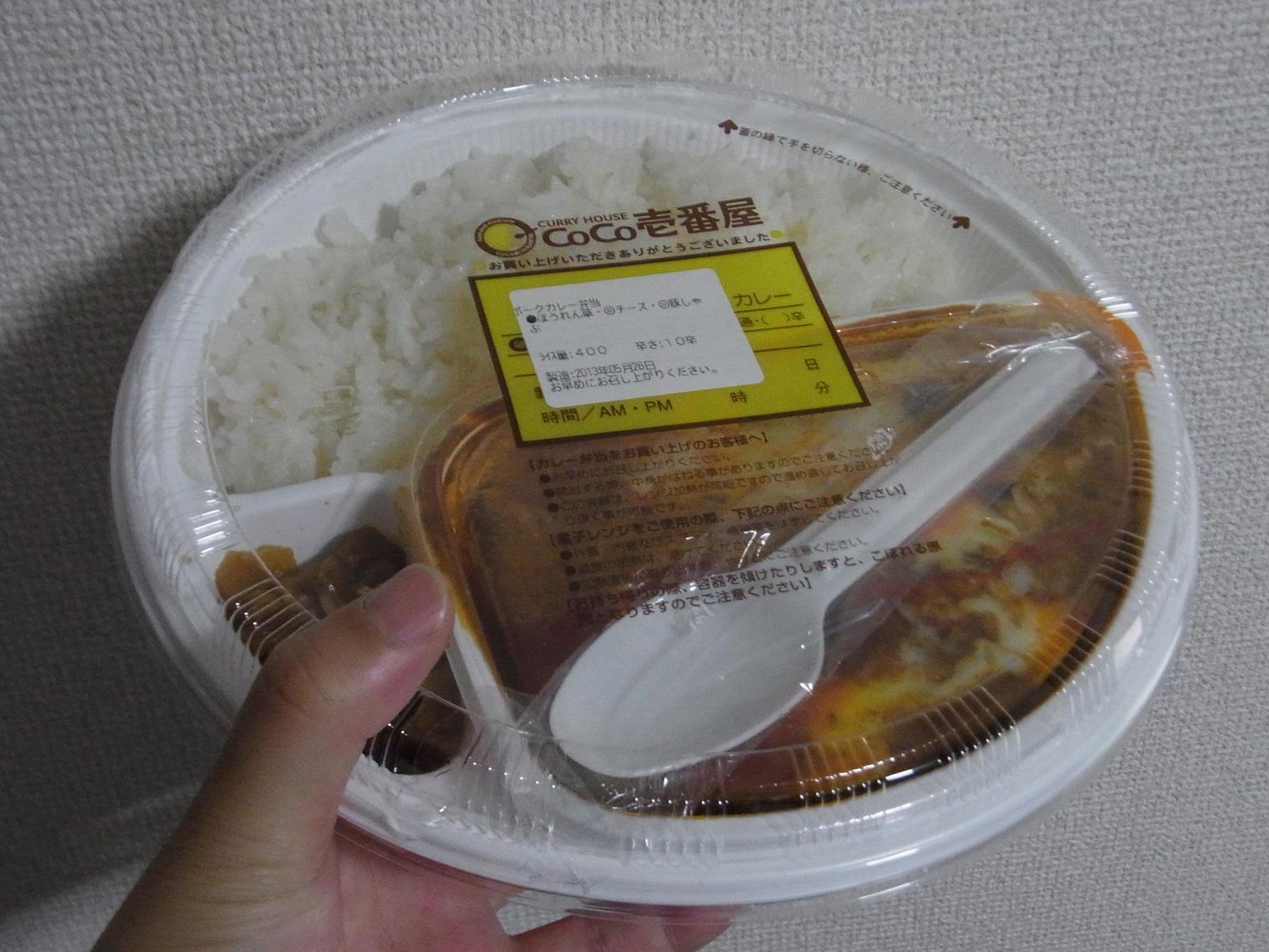 CoCo壱番屋 豊科インター店 name=