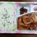 にひ良 - 若鶏しょうが焼き弁当 600円