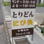 にひ良 - 道路沿いの看板