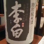 19882856 - 日本酒