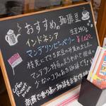 コーヒーロースト ブラン - お勧め看板。