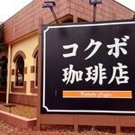 コクボ珈琲店 -