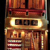 蓮香園 - 蓮香園新館、夜の外観です