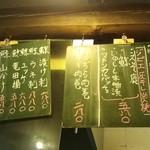 19887425 - 店内メニュー