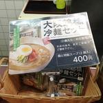 Nishiguchiudon - 持ち帰りの冷麺 2食入り400円