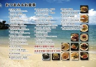 ライブハウス鶴ヶ島ハレ - 泡盛メニュー