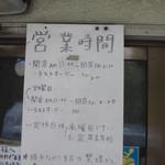 今井食堂 - 営業時間