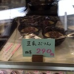 御菓子処 平野屋 -