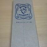 東京ミルクチーズ工場 - 10個入り