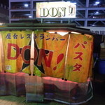 SoulKitchen博多屋台DON! - 渡辺通りで約12年。屋台条例によりやむ無く廃業。春吉交差点角のロマネスクリゾートクラブ西中洲の7Fに店舗型ネオ屋台として再出発しました。皆さまのご声援よろしくお願い申し上げます。