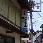 上野屋 -