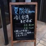 麺屋 らいこう - 夏限定メニュー