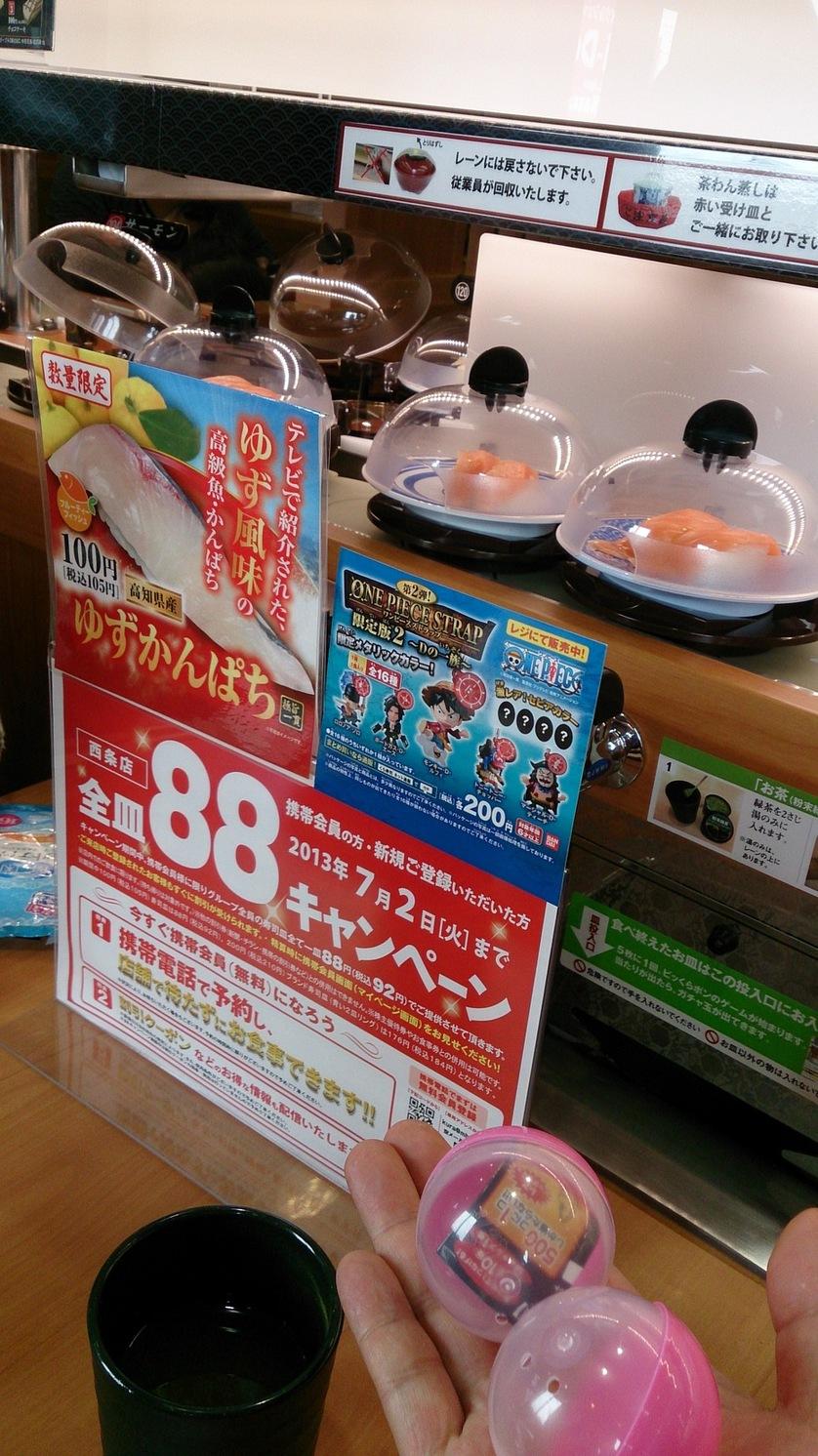 無添くら寿司 伊予西条店