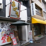 串焼あぱっち - 串焼あぱっちさんはココです。