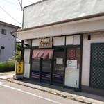 札幌ラーメン カムイ -