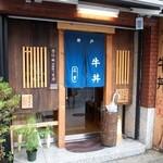 神戸牛丼 広重 - お店 外観