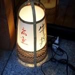 神戸牛丼 広重 - 行燈