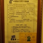 神戸牛丼 広重 - 但馬牛&神戸牛の証明書