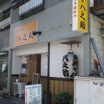 19898256 - 店構え