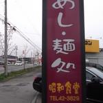 昭和食堂 - 昭和食堂 函館