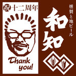 燻製と地ビール 和知 - 7月7日に12周年を迎えさせていただきます。ありがとうございます。