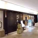 信州酒房 蓼科庵 - 店舗外観