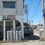 太田や食堂 - 手前に大きな駐車場あり
