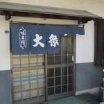 太田や食堂 - 入口