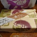 藤よし - 土産きじ焼き弁当