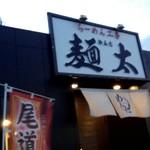 麺太 - 看板