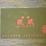 みんみん - 店のカードに金色になってました。