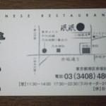 みんみん - 店のカードの裏面