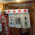 樽寿司 - 暖簾と幟