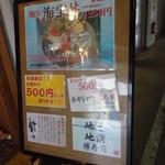 樽寿司 - ランチメニュー