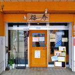 福寿 - 入り口