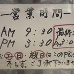 一寸亭 - 営業案内(2013.07.07時点のものです)