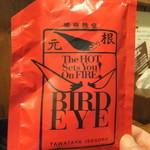 激アツ! めん蔵 - 辛さの元です。BIRD EYEは 「一味」の3倍以上の辛さ