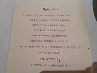 Ristorante Azekura - 1万円のコース