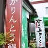 青柳 富岡製糸店