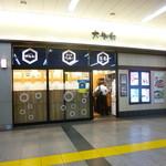 大船北口そば店  - JR大船駅 笠間口改札付近
