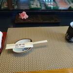 起寿司 - お茶