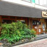 成田江戸ッ子寿司 - 落ち着いた雰囲気