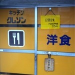 キッチンクレソン - 入口。日替り定食500円