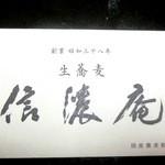 信濃庵  - 昭和38年創業。生蕎麦。国産蕎麦粉使用。
