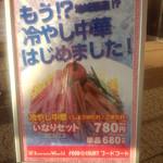 フードテラス 遊食亭 - 冷やし中華(2013.07.08)