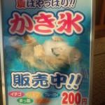 フードテラス 遊食亭 - かき氷(2013.07.08)