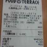 フードテラス 遊食亭 - レシート(2013.07.08)